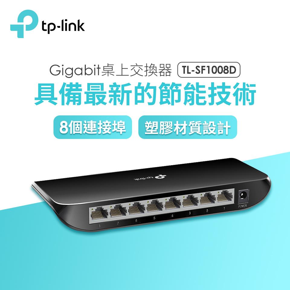 TP-Link TL-SG1008D 8埠Gigabit桌上交換器