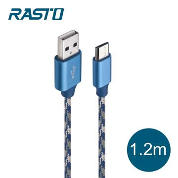 RASTO RX2 Micro USB 鋁製編織傳輸線1.2M - 藍色
