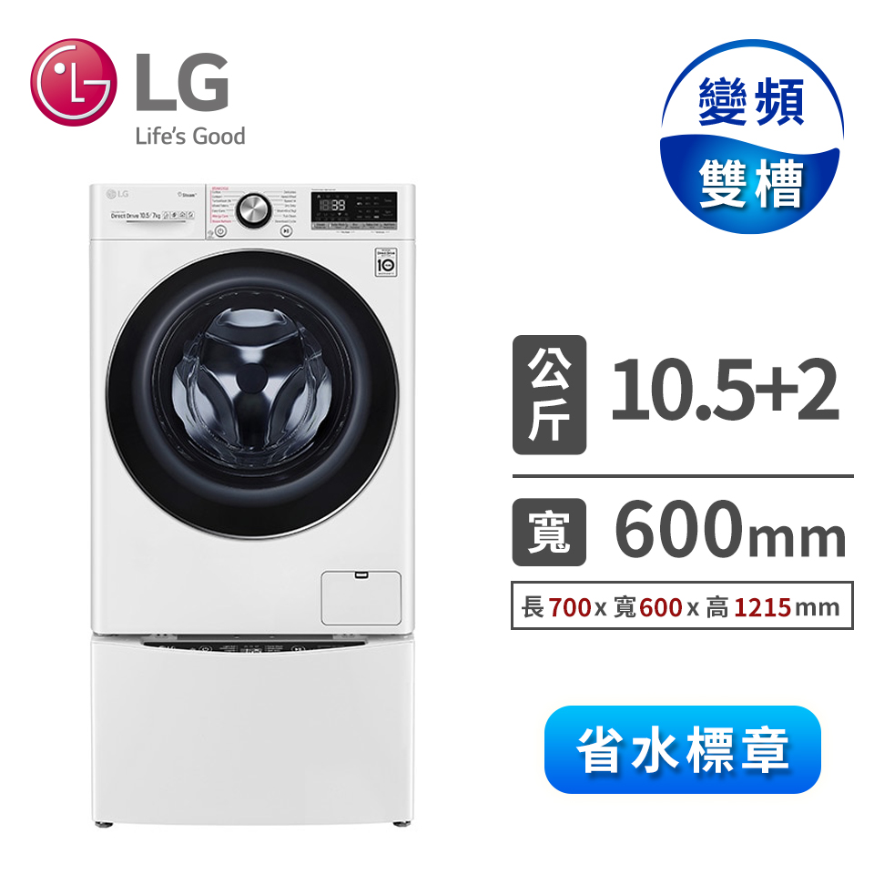 LG TWINWash 雙能洗(蒸洗脫烘) 洗衣機冰磁白(10.5公斤+2公斤)WD-S105DW+WT-D200HW(白)