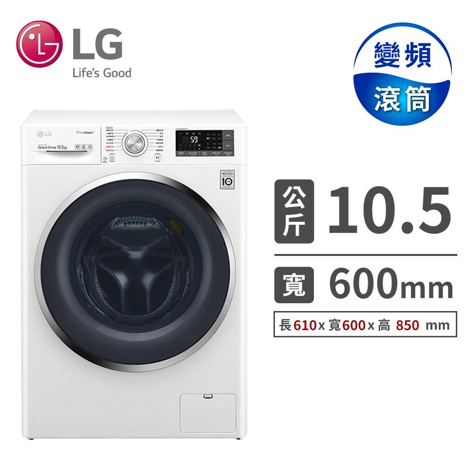 【福利品】LG 10.5公斤蒸氣洗脫烘滾筒洗衣機