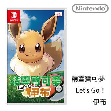 任天堂 Nintendo Switch 精靈寶可夢 Lets Go!伊布 Pokémon: Let's Go, Eevee! - 多語言版