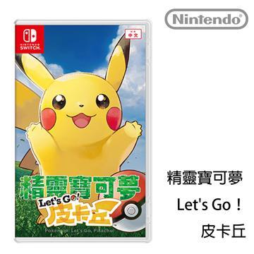 任天堂 Nintendo Switch 精靈寶可夢 皮卡丘 Pokémon: Let's Go, Pikachu! - 多語言版