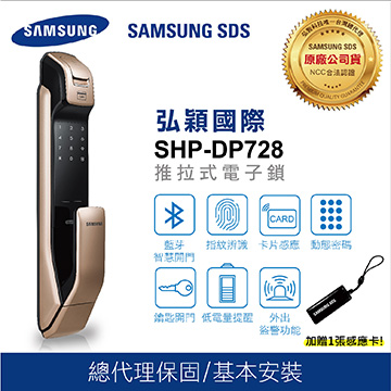 SAMSUNG 電子鎖 SHP-DP728(金)