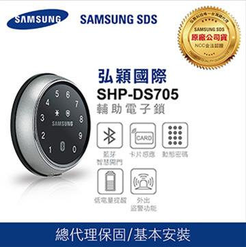 SAMSUNG 電子鎖 SHP-DS705 SHP-DS705