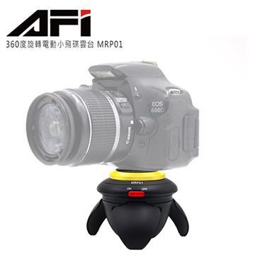 AFI 360度旋轉電動小飛碟雲台