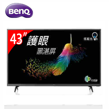 BenQ 43型 FHD低藍光不閃屏顯示器