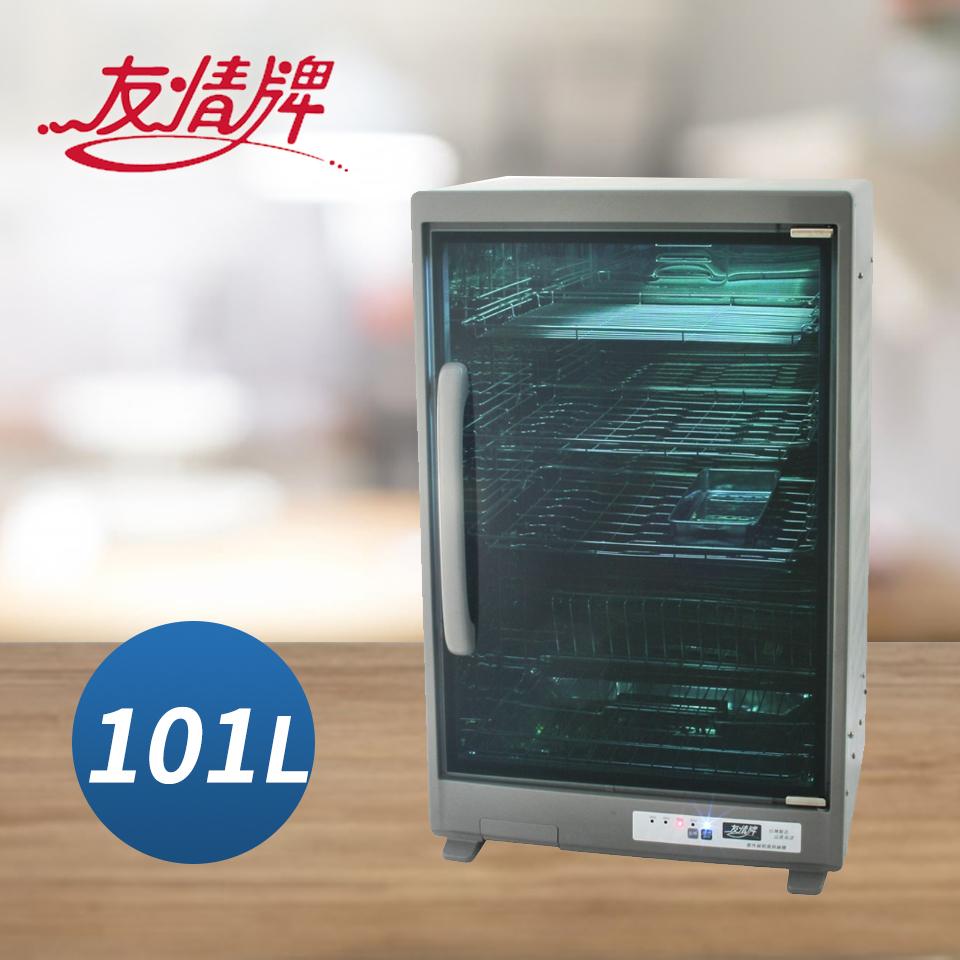 友情牌101公升四層不銹鋼紫外線烘碗機(雙11會招買就送6吋循環扇)PF-6374