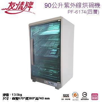 友情牌90公升四層紫外線烘碗機(搭載飛利浦16W殺菌燈管)