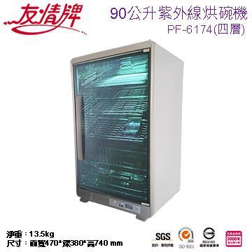 友情牌90公升四層紫外線烘碗機(搭載飛利浦16W殺菌燈管)PF-6174