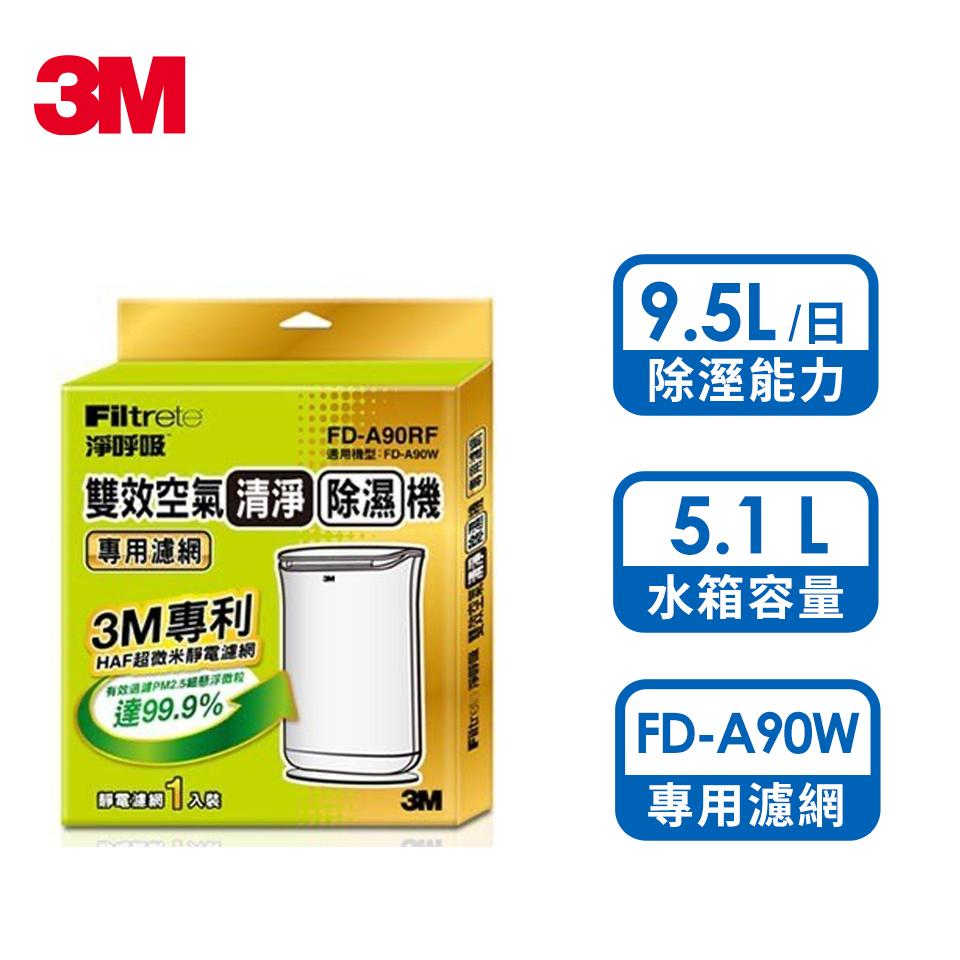 3M FD-A90W雙效空氣清淨除濕機專用濾網