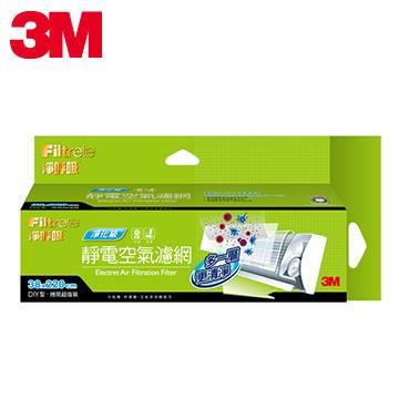 3M淨化級捲筒式靜電空氣濾網
