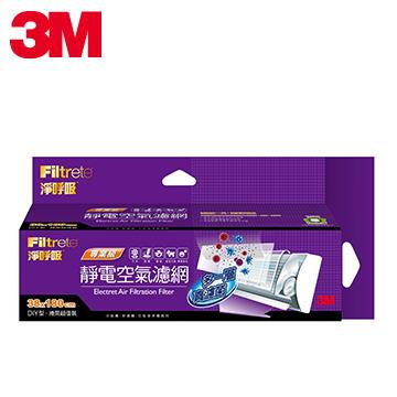 3M專業級捲筒式靜電空氣濾網