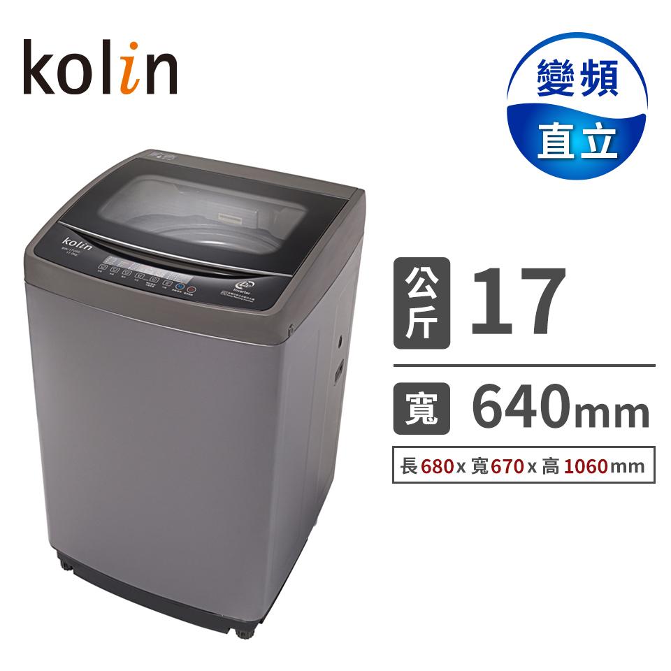 歌林 17公斤變頻洗衣機