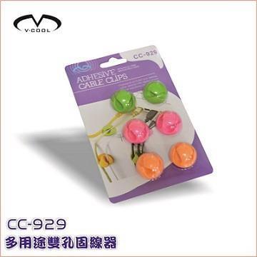 V COOL 多用途雙孔固線器 CC-929