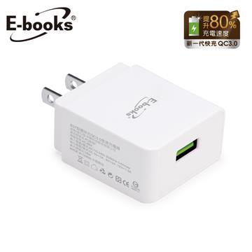 【QC 3.0】E-books B37 智慧快充急速充電器