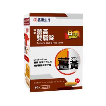 信東薑黃雙層錠 2002382-60粒(盒)