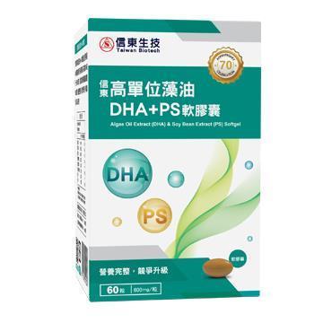 信東高單位藻油DHA+PS軟膠囊