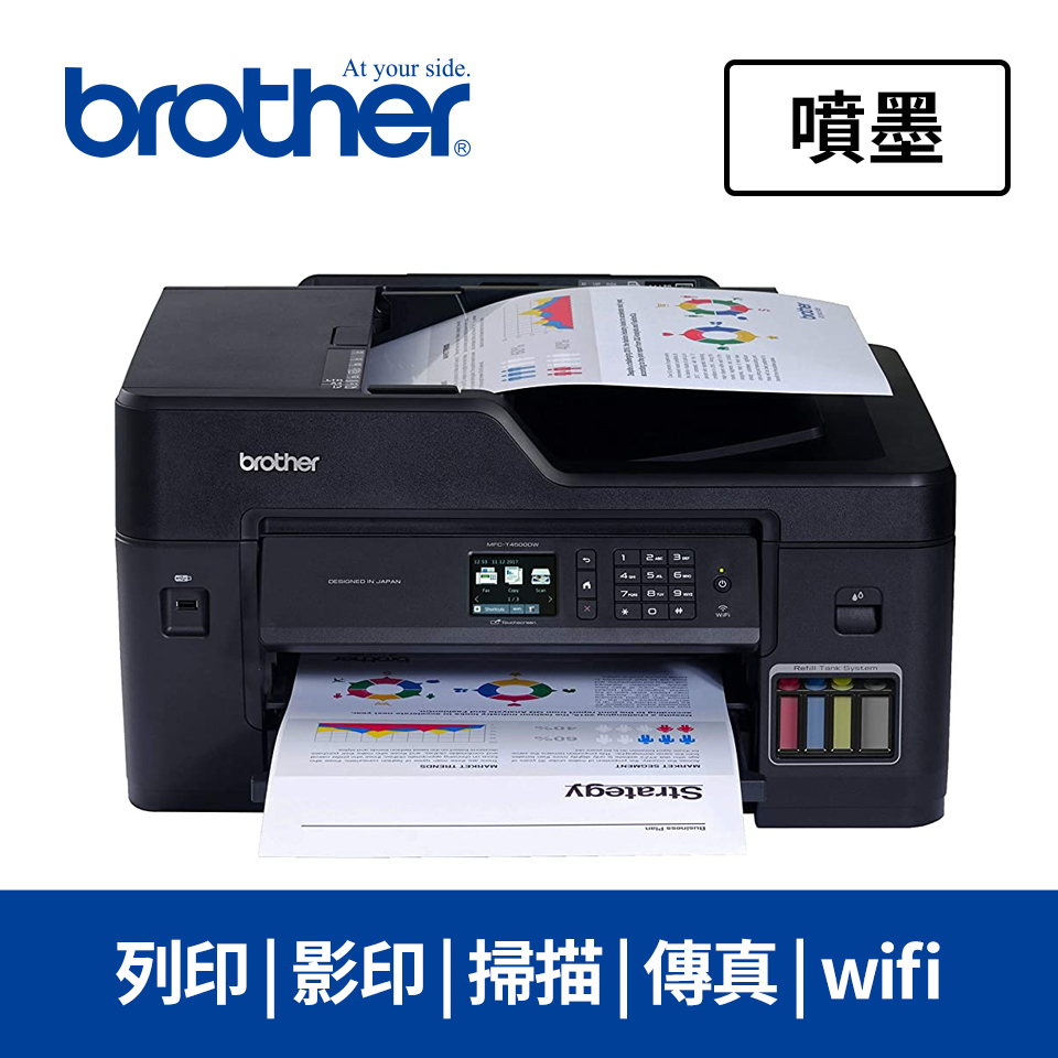 Brother MFC-T4500DW A3連續供墨事務機