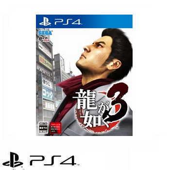 PS4 人中之龍3 YAKUZA 3 - 中文版