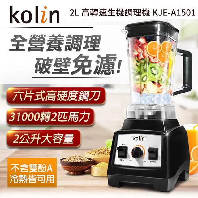 歌林Kolin 2L 高轉速生機調理機