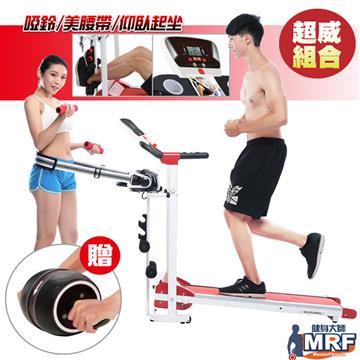 【健身大師】心跳版多功能電動跑步機超值組