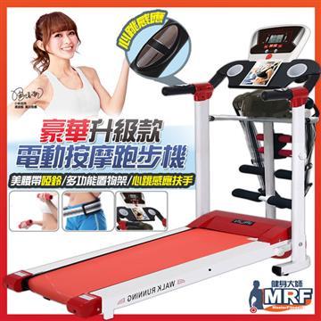 【健身大師】心跳版美姿帶電動跑步機