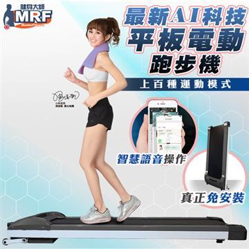 【健身大師】AI人工智慧平板跑步機 HY-30180G 灰