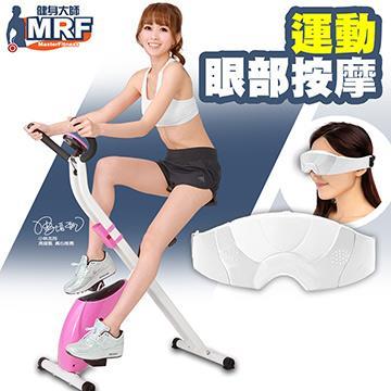 【健身大師】瘋世足極致運動套組