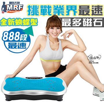 【健身大師】名模Butterfly880段速魔力板 HY-859 淺水藍