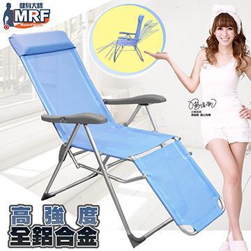 【健身大師】全鋁合金零重力168度躺椅 HY-867 青青草原