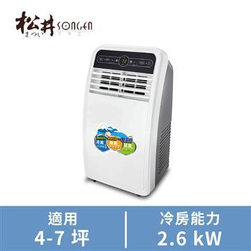 松井清淨除濕移動式冷氣(9000BTU)