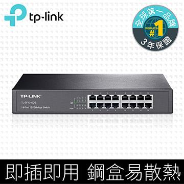 TP-Link TL-SF1016DS 16埠10/100Mbps交換器