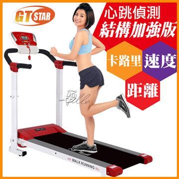 【GTSTAR】新一代心跳結構加強版電動跑步機 HY-30172