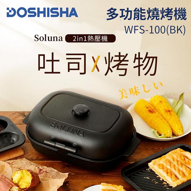 Doshisha Soluna多功能燒烤機 WFS-100(BK)
