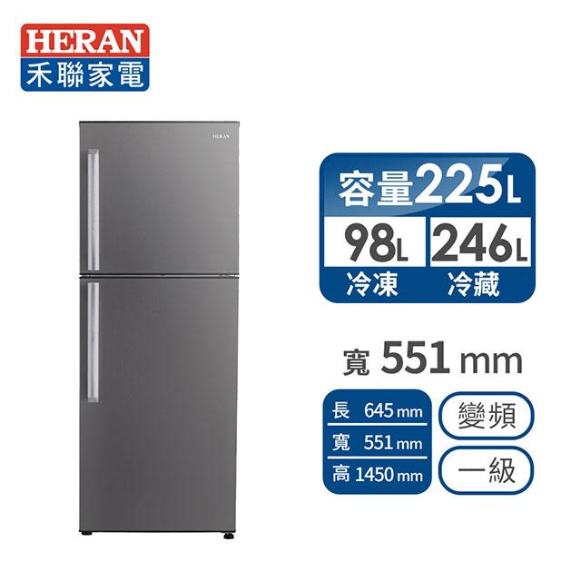 禾聯225公升雙門冰箱