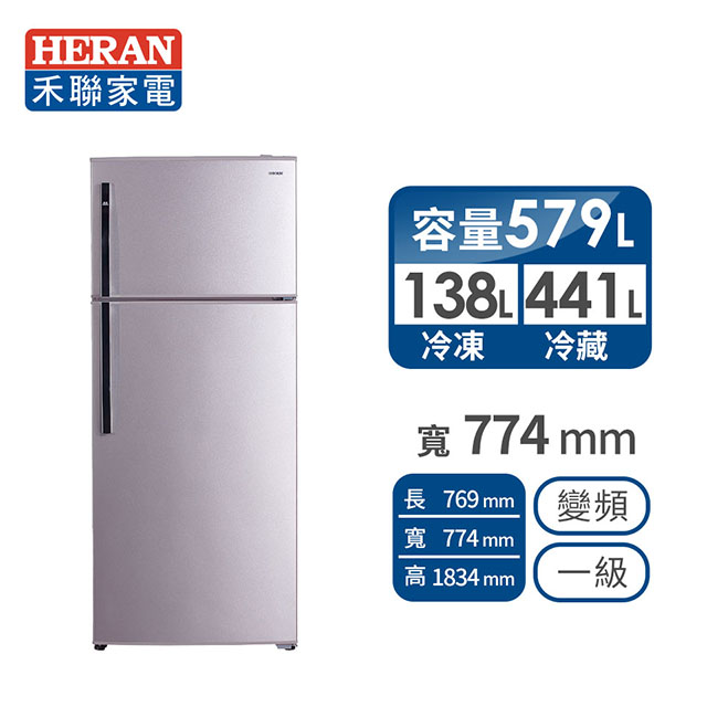 禾聯579公升雙門冰箱
