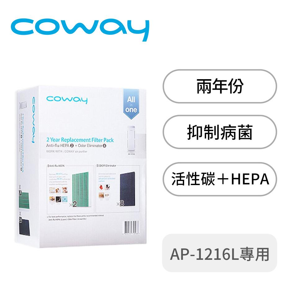 Coway空氣清淨機AP-1216L濾網 AP1216FILTER(兩年份組)