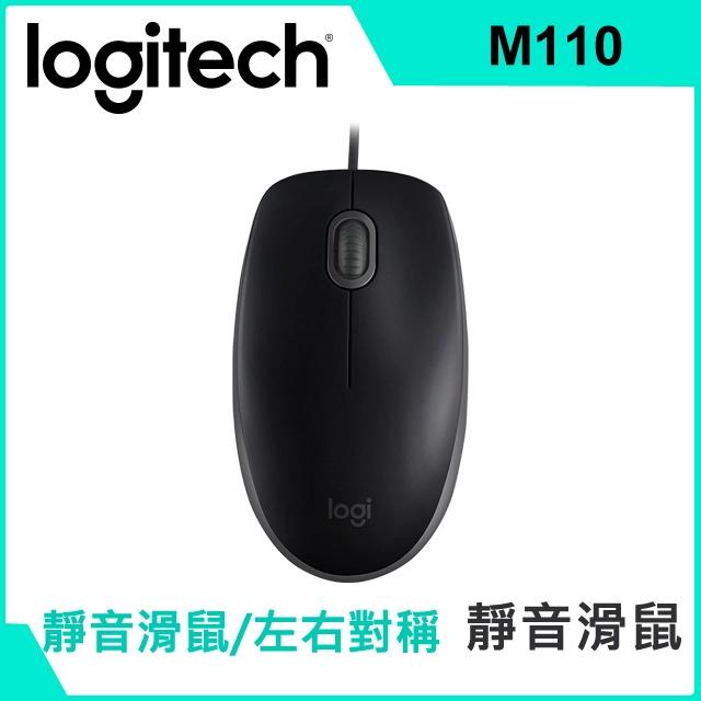Logitech羅技 M110 靜音滑鼠