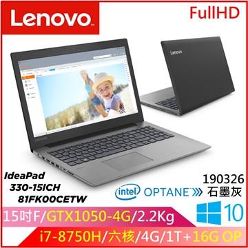【福利品】LENOVO IP330 15.6吋筆電(i7-8750H/GTX1050-4G/4G/16GOp+1T)