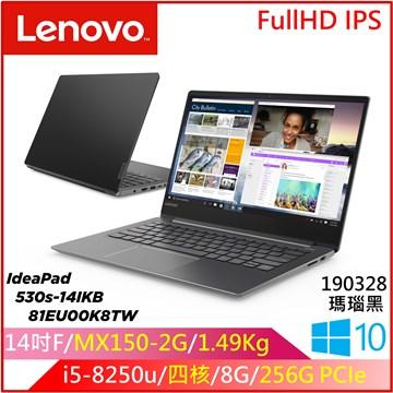 【福利品】LENOVO IP530S 14吋筆電(i5-8250U/MX150/8G/256G SSD) IP530s-14IKB_81EU00K8TW