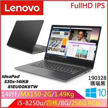 【舊換新省$2000】【福利品】LENOVO IP530S 14吋筆電(i5-8250U/MX150/8G/256G SSD) IP530s-14IKB_81EU00K8TW