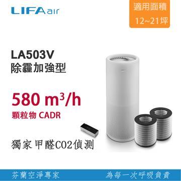 LIFAair 12-21坪空氣清淨機 LA503V