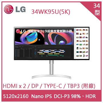【福利品】34型 LG 34WK95U-W UltraWide 5K 液晶顯示器