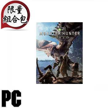 「加碼組合」PC 魔物獵人 世界 Monster Hunter: World - 中日英文版