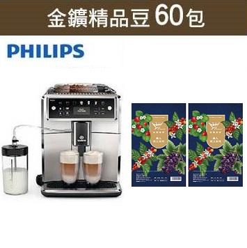 淺口袋旗艦舊換新方案- 金鑛高規精品咖啡60包+飛利浦Saeco Xelsis 全自動義式咖啡機 SM7581