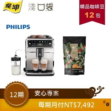 淺口袋安心專案- 金鑛高規精品咖啡12包+飛利浦Saeco Xelsis 全自動義式咖啡機