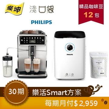 淺口袋樂活Smart方案 - 金鑛精品咖啡豆30包+飛利浦Saeco Xelsis 全自動義式咖啡機+飛利浦智能抗敏空氣清淨機