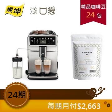 淺口袋精省方案 - 金鑛精品咖啡豆24包+飛利浦Saeco Xelsis 全自動義式咖啡機