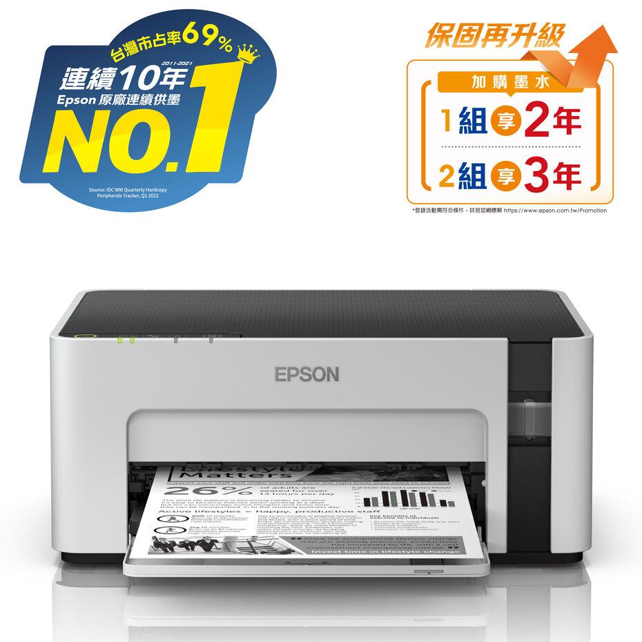 愛普生EPSON M1120 黑白連續供墨印表機