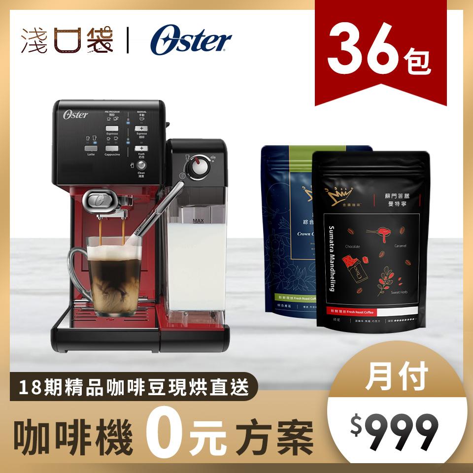 淺口袋0元方案 - 金鑛精品咖啡豆36包 + 美國OSTER 5+隨享咖啡機 (美式搖滾黑)